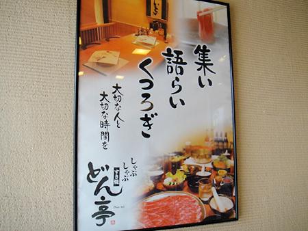 dontei05202010-6.jpg
