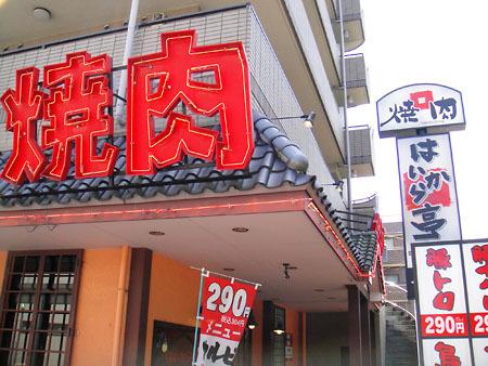 haikara-DSC08025.jpg
