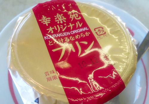 kourakuen-DVC00154.jpg