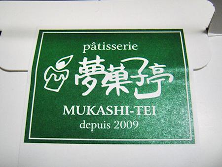 mukashitei-DSC06441.jpg
