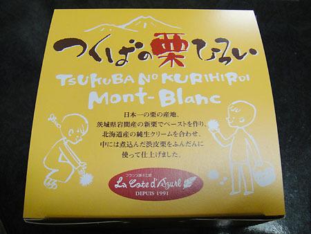 tsukubakurihiroi-DSC00214.jpg